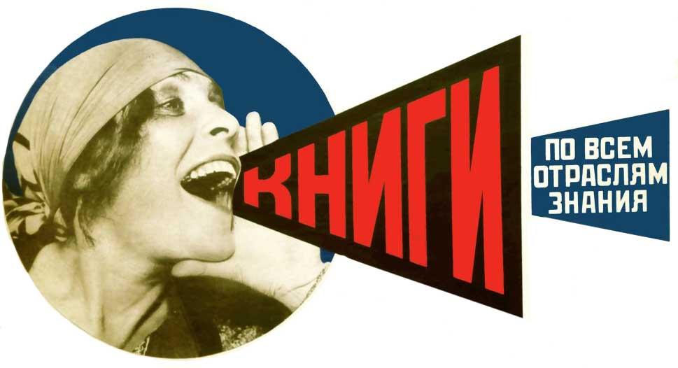Mujer cartelismo ruso gritando libros